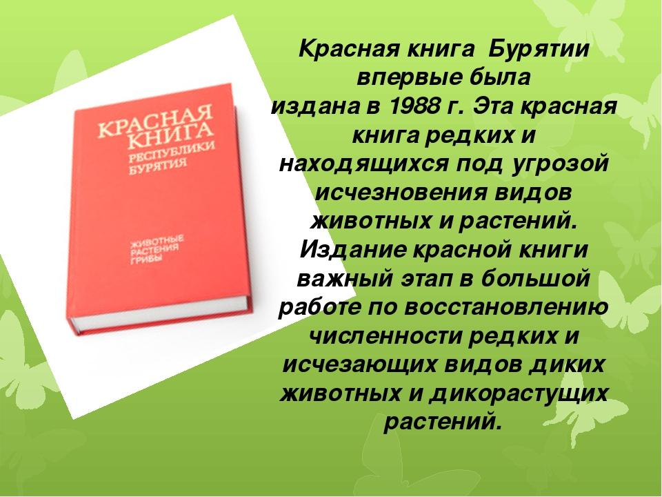 Красная книга Бурятии впервые была издана в 1988 г. Эта красная книга редких...