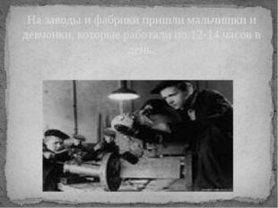 На заводы и фабрики пришли мальчишки и девчонки, которые работали по 12-14 ча