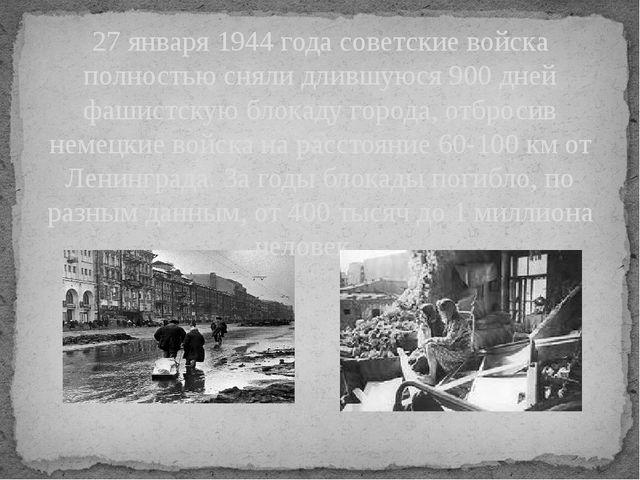 27 января 1944 года советские войска полностью сняли длившуюся 900 дней фашис...