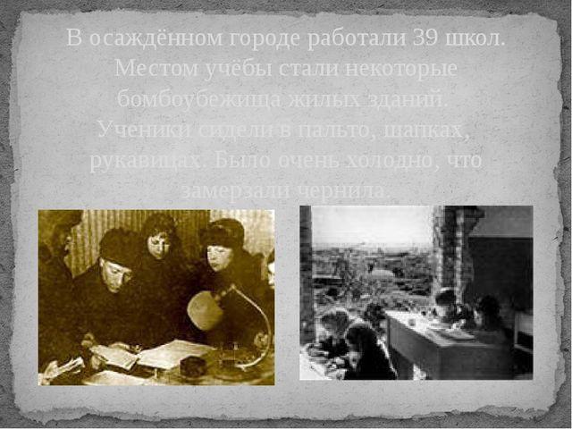 В осаждённом городе работали 39 школ. Местом учёбы стали некоторые бомбоубежи...