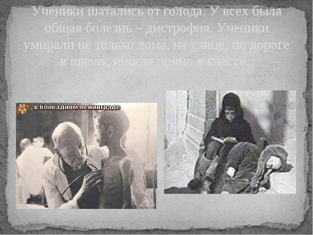 Ученики шатались от голода. У всех была общая болезнь – дистрофия. Ученики ум...