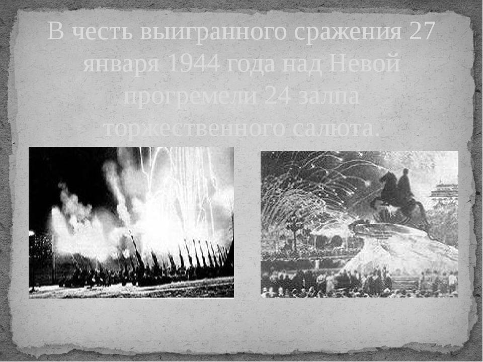 В честь выигранного сражения 27 января 1944 года над Невой прогремели 24 залп...