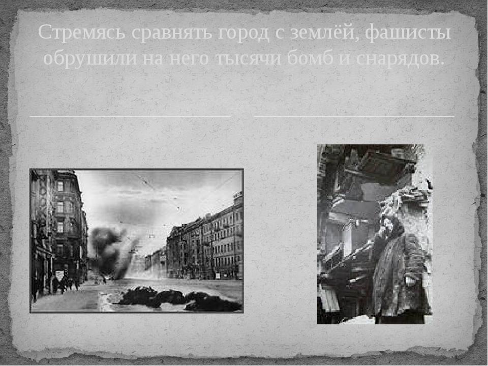 Стремясь сравнять город с землёй, фашисты обрушили на него тысячи бомб и сна...