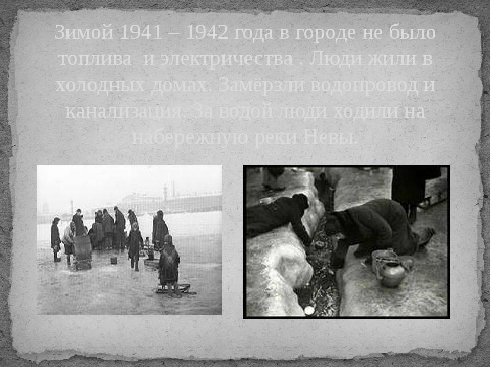 Зимой 1941 – 1942 года в городе не было топлива и электричества . Люди жили в...