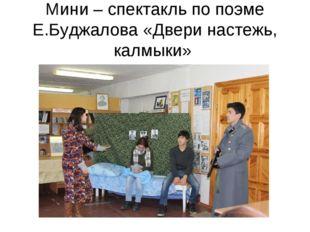 Мини – спектакль по поэме Е.Буджалова «Двери настежь, калмыки»