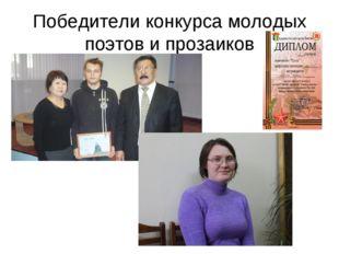 Победители конкурса молодых поэтов и прозаиков