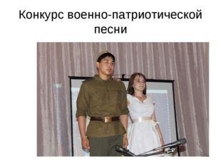Конкурс военно-патриотической песни