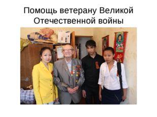 Помощь ветерану Великой Отечественной войны