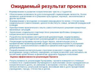 Ожидаемый результат проекта  Формирование и развитие патриотических чувств у