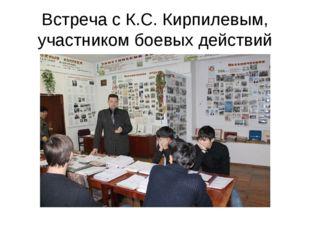 Встреча с К.С. Кирпилевым, участником боевых действий