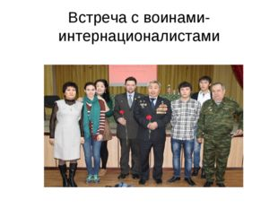 Встреча с воинами- интернационалистами