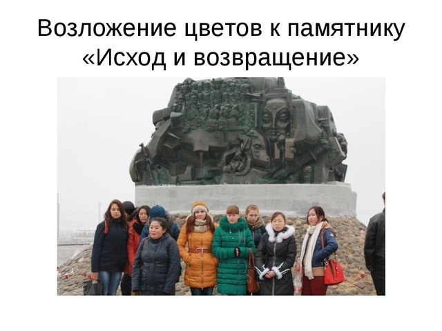Возложение цветов к памятнику «Исход и возвращение»