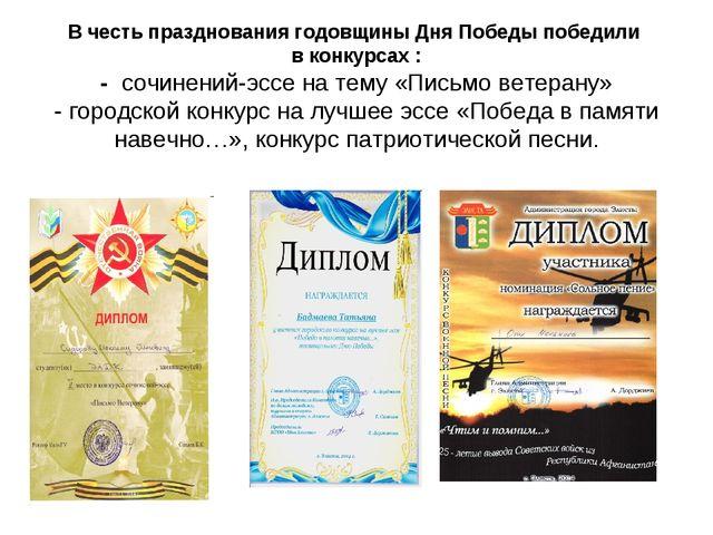 В честь празднования годовщины Дня Победы победили в конкурсах : - сочинений-...