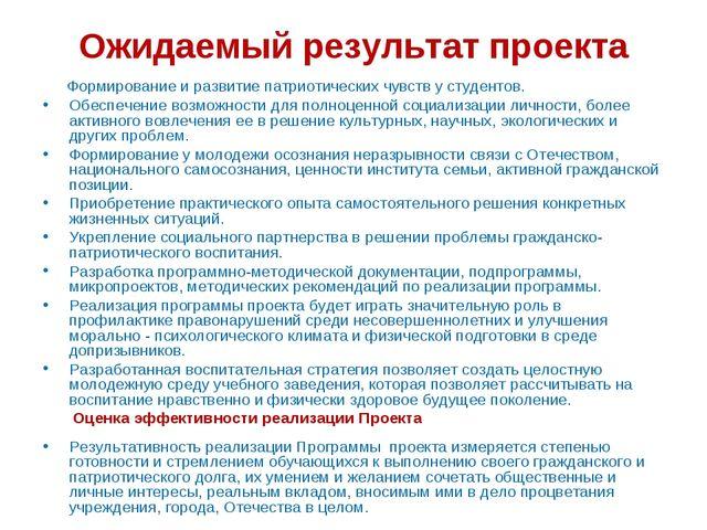 Ожидаемый результат проекта  Формирование и развитие патриотических чувств у...