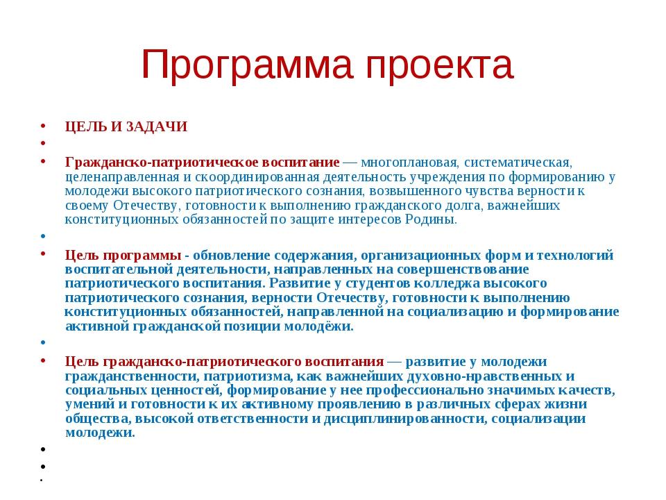 Программа проекта ЦЕЛЬ И ЗАДАЧИ  Гражданско-патриотическое воспитание — мног...