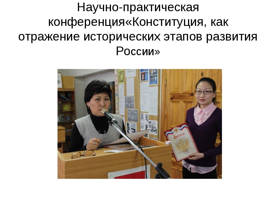 Научно-практическая конференция«Конституция, как отражение исторических этапо...