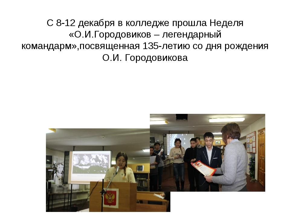 С 8-12 декабря в колледже прошла Неделя «О.И.Городовиков – легендарный команд...
