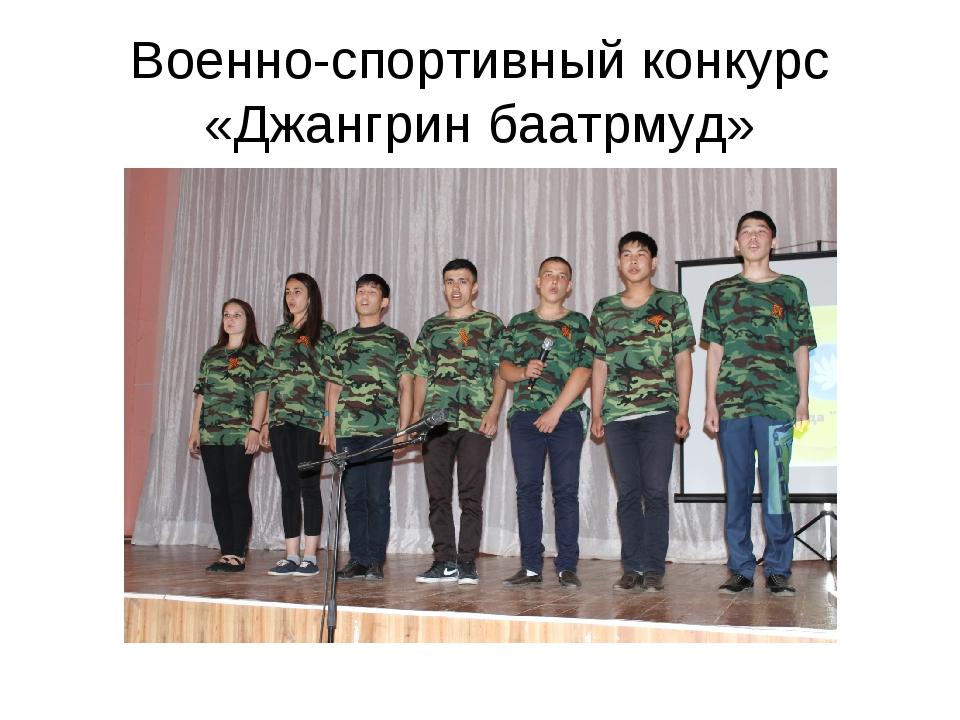 Военно-спортивный конкурс «Джангрин баатрмуд»