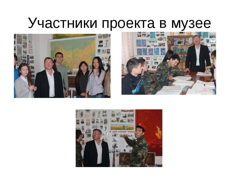 Участники проекта в музее
