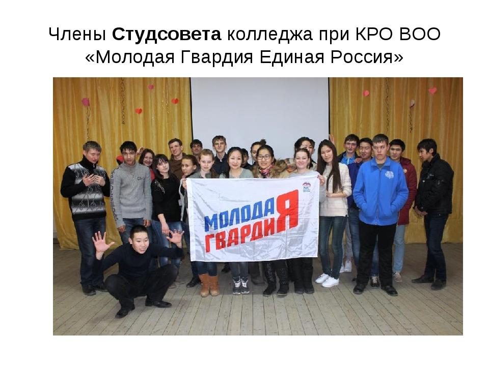 Члены Студсовета колледжа при КРО ВОО «Молодая Гвардия Единая Россия»