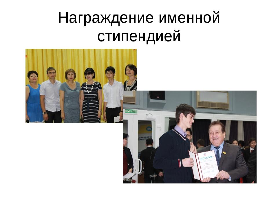 Награждение именной стипендией