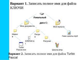Вариант 1. Записать полное имя для файла КЛЮЧИ Иванов Вариант 2. Записать по