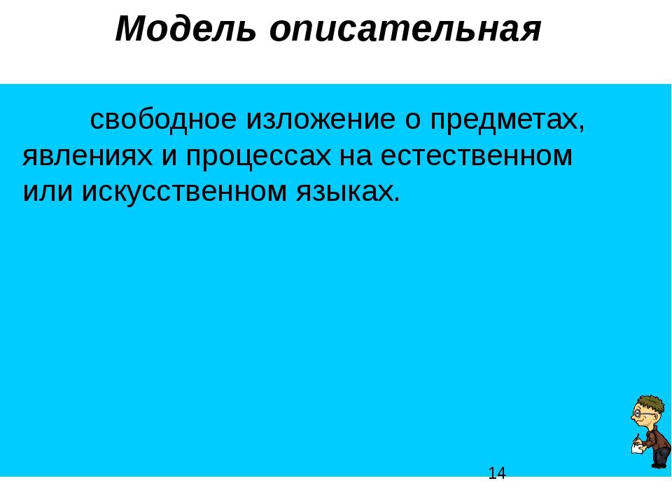 Модель описательная свободное изложение о предметах, явлениях и процессах...