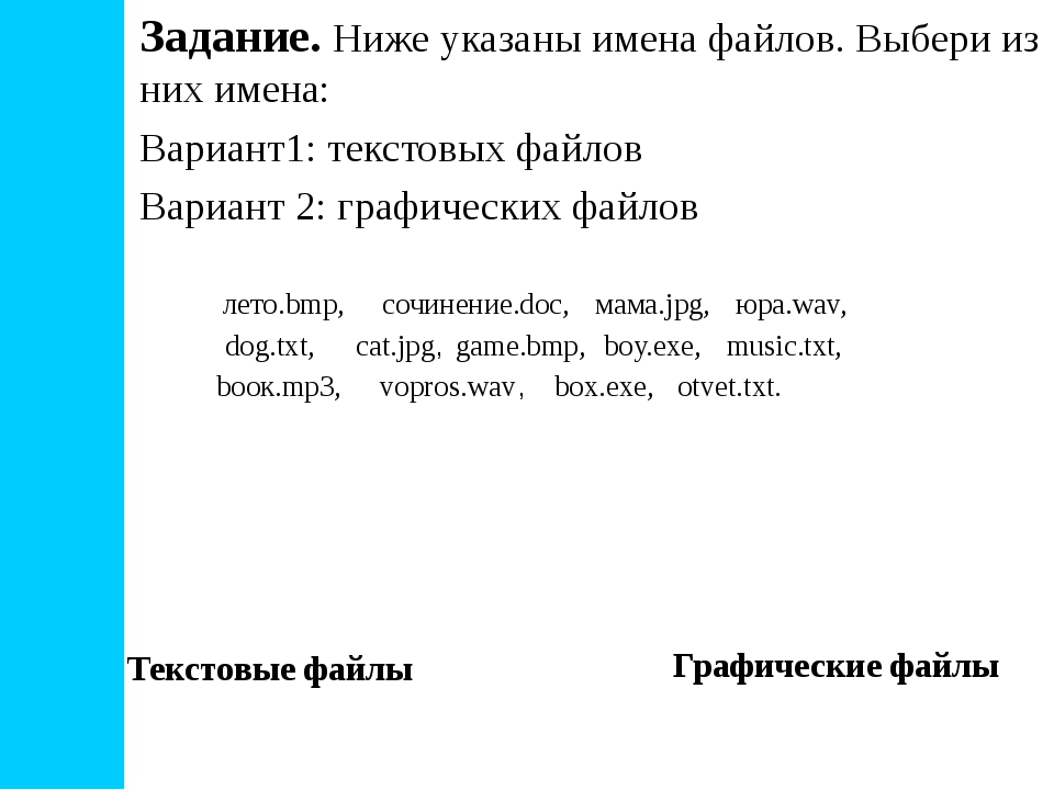 Задание. Ниже указаны имена файлов. Выбери из них имена: Вариант1: текстовых...