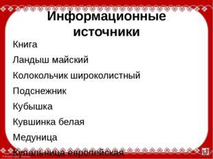 Информационные источники Книга Ландыш майский Колокольчик широколистный Подсн
