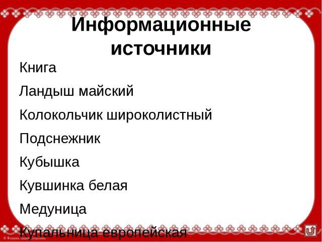 Информационные источники Книга Ландыш майский Колокольчик широколистный Подсн...