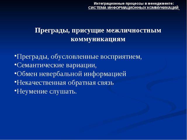 Преграды, присущие межличностным коммуникациям Преграды, обусловленные воспр...