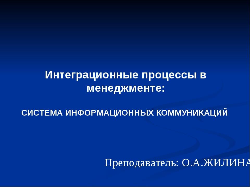 Интеграционные процессы в менеджменте: СИСТЕМА ИНФОРМАЦИОННЫХ КОММУНИКАЦИЙ П...