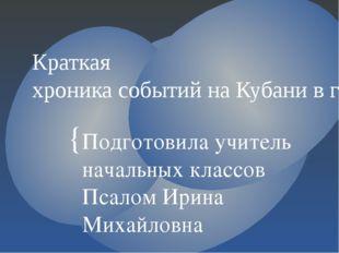 Краткая хроника событий на Кубани в годы ВОВ 1941-1945 Подготовила учитель