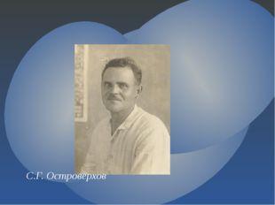 С.Г. Островерхов
