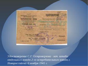 Удостоверение С.Г. Островерхова - нач. штаба отдельного взвода 2-го истребите