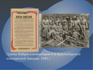 Группа бойцов и командиров 9-й Краснодарской пластунской дивизии. 1943 г