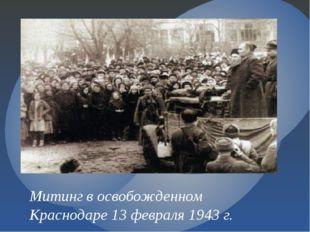 Митинг в освобожденном Краснодаре 13 февраля 1943 г.
