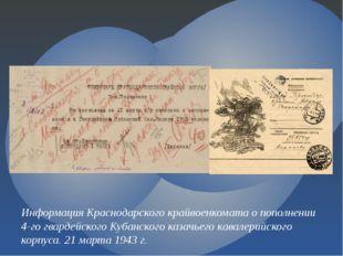 Информация Краснодарского крайвоенкомата о пополнении 4-го гвардейского Кубан