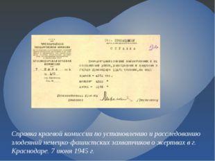 Справка краевой комиссии по установлению и расследованию злодеяний немецко-фа