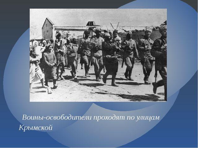 Воины-освободители проходят по улицам Крымской