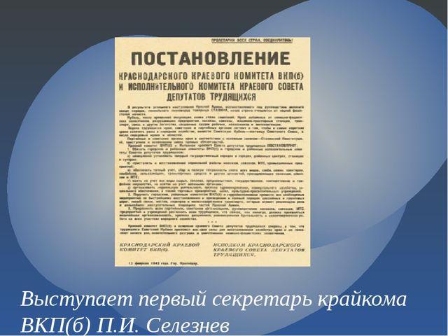 Выступает первый секретарь крайкома ВКП(б) П.И. Селезнев
