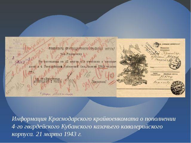 Информация Краснодарского крайвоенкомата о пополнении 4-го гвардейского Кубан...