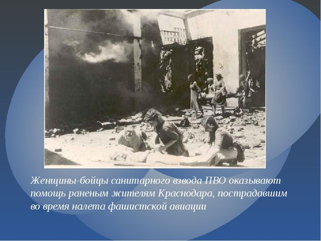 Женщины-бойцы санитарного взвода ПВО оказывают помощь раненым жителям Краснод...