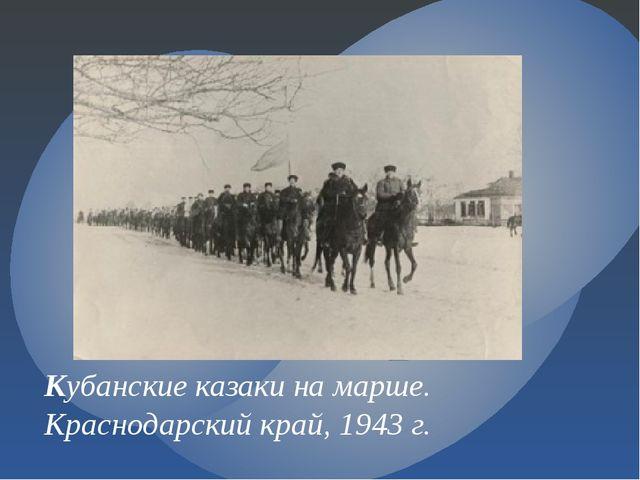 Кубанские казаки на марше. Краснодарский край, 1943 г.