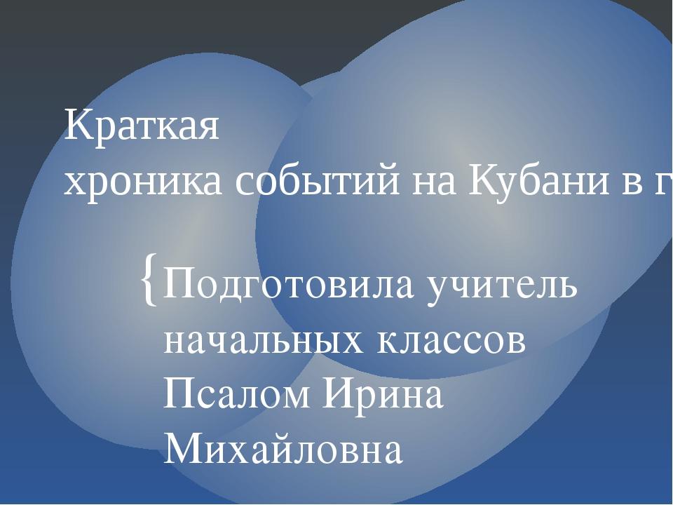 Краткая хроника событий на Кубани в годы ВОВ 1941-1945 Подготовила учитель...