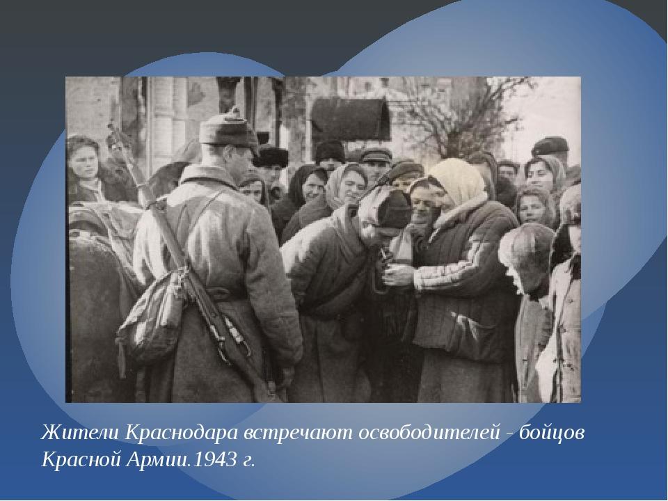 Жители Краснодара встречают освободителей - бойцов Красной Армии.1943 г.
