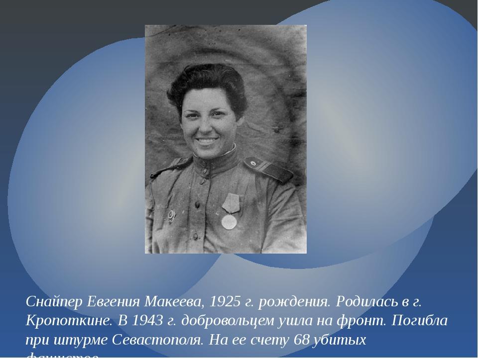 Снайпер Евгения Макеева, 1925 г. рождения. Родилась в г. Кропоткине. В 1943 г...