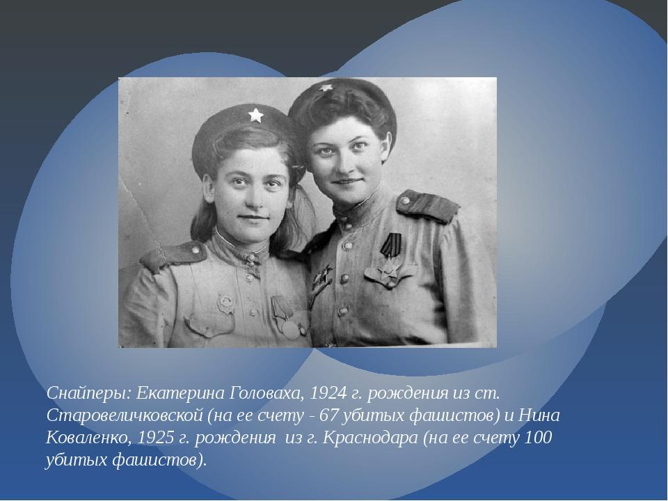Снайперы: Екатерина Головаха, 1924 г. рождения из ст. Старовеличковской (на е...