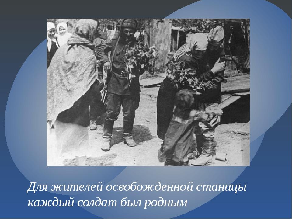 Для жителей освобожденной станицы каждый солдат был родным