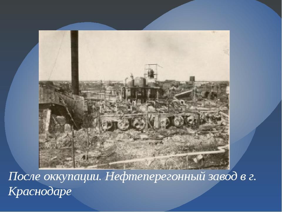После оккупации. Нефтеперегонный завод в г. Краснодаре